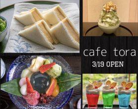 [cafe tora(カフェトラ)]で味わう絶品たまごサンド・かき氷・スイーツ♪(草津)