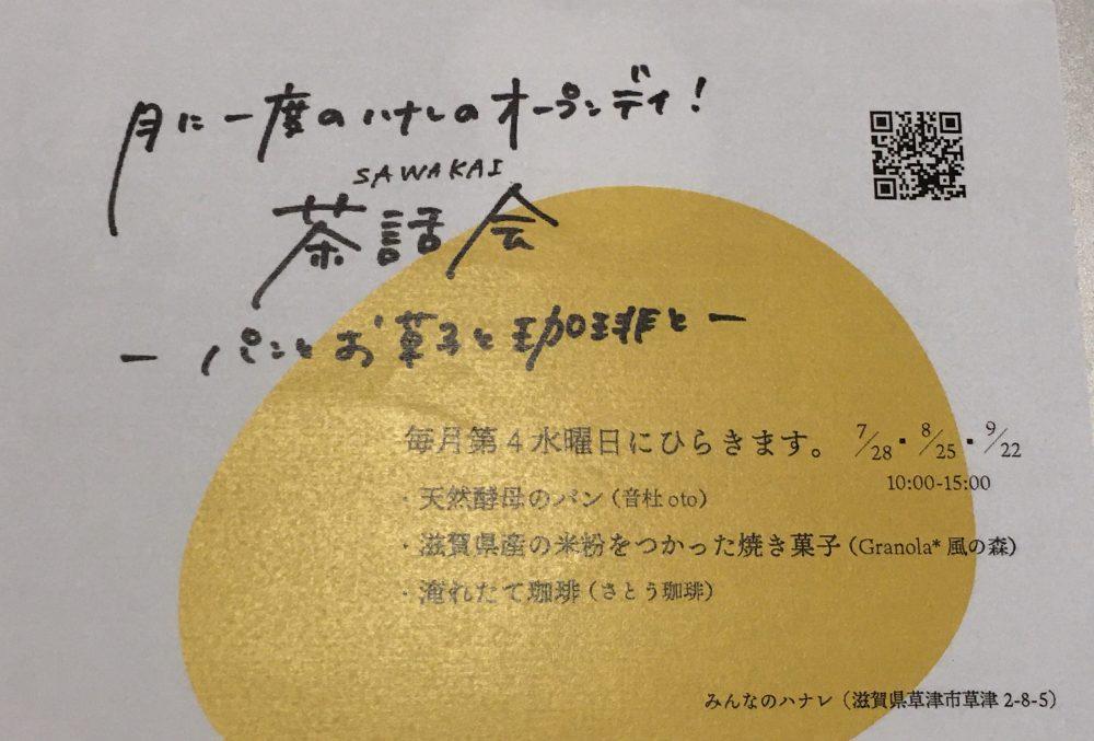 【毎月第4水曜日】みんなのハナレ「茶話会」 〜パンとお菓子と珈琲と〜 草津