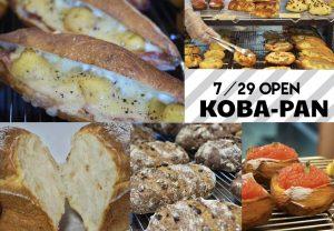 【7/29新店】口コミで大人気のパン屋さん‼KOBA-PANに行ってきた♪【守山市】