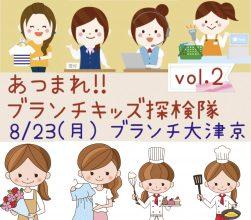 【8/23月】あつまれ!! ブランチキッズ探検隊vol.2★ブランチ大津京のお店で色々な体験をしよう♪