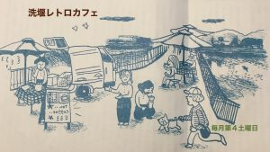 """【毎月第4土曜日】""""洗堰レトロカフェ""""で風に吹かれて川と話そう! 南郷洗堰"""