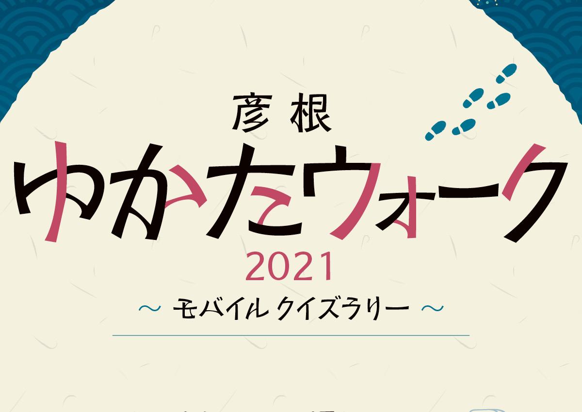 【8/7土・8日・9月・14土・15日】彦根ゆかたウォーク2021は、5日間の分散開催!