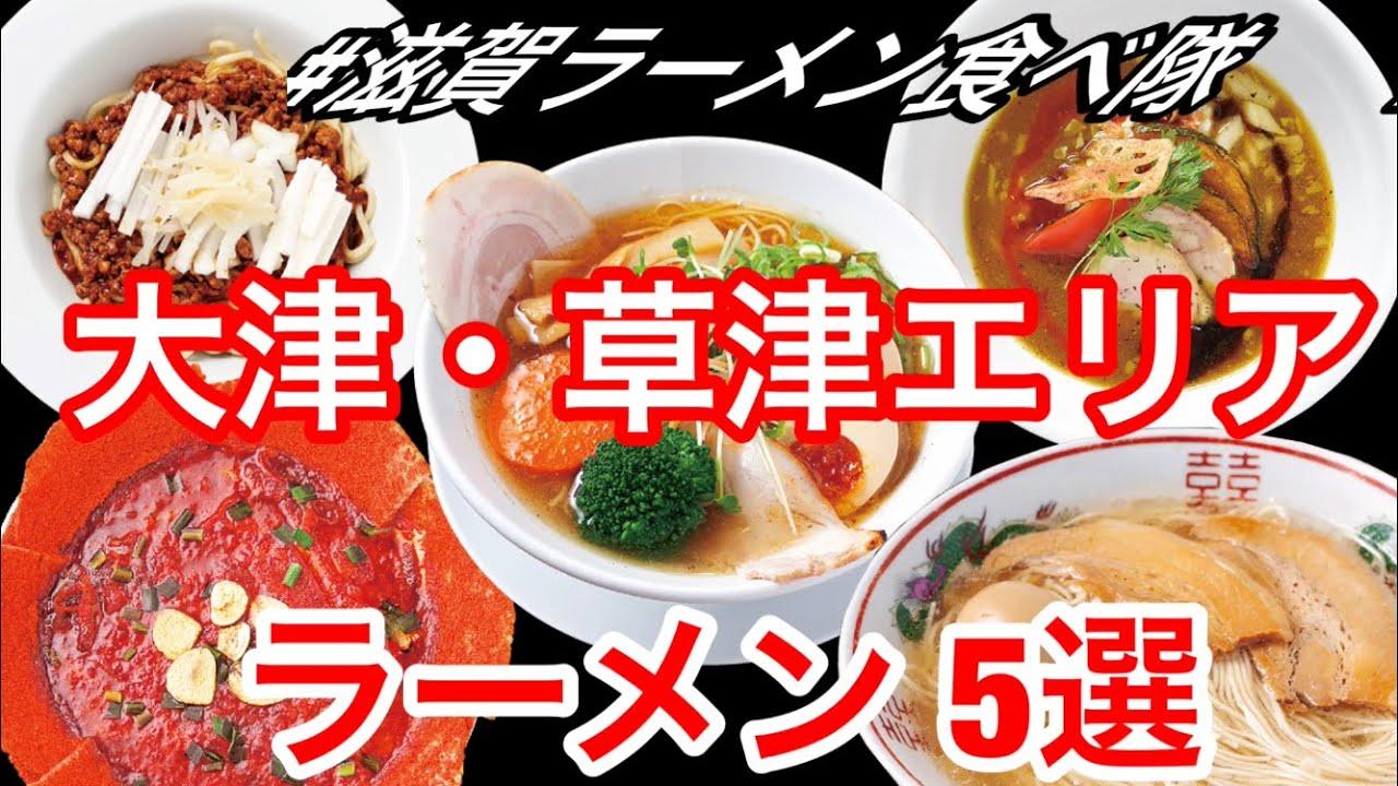 【滋賀ラーメン食べ隊】大津・草津エリア★滋賀のラーメン店5選!