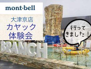 土日祝開催‼カヤック体験会に行ってきました【ブランチ大津京】mont-bell屋外の人工池でお手軽楽し…
