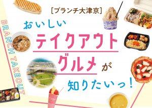 【ブランチ大津京】の、おいしいテイクアウトグルメが知りたいっ!