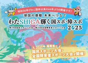2025年滋賀県で開催! わたSHIGA輝く国スポ・障スポ2025