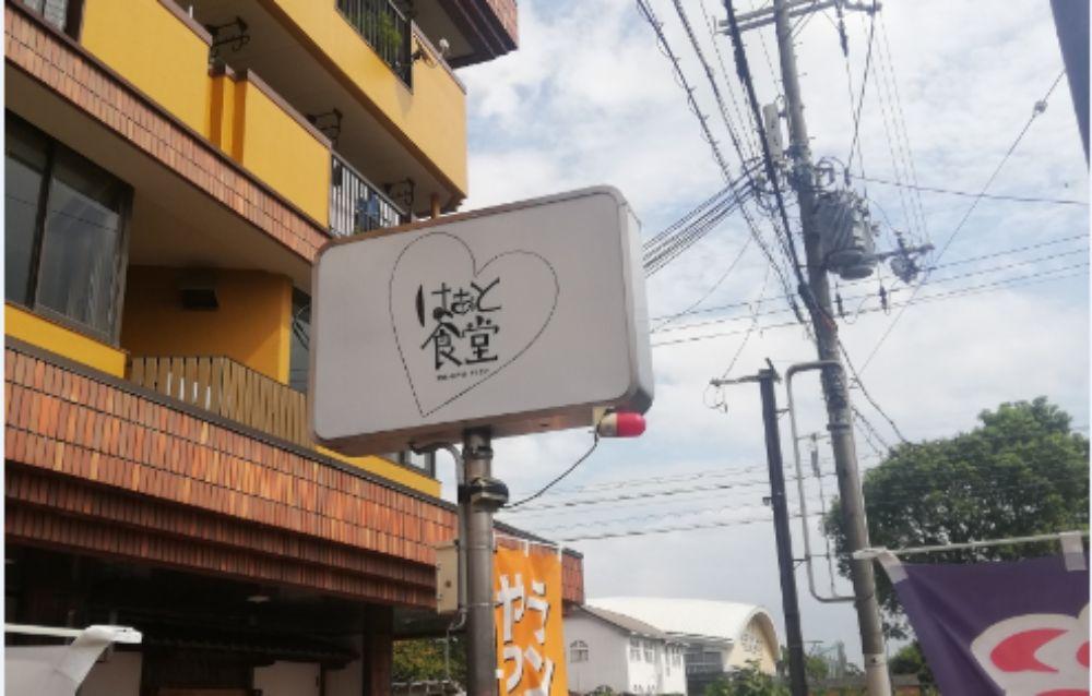 【新店】やさしい味に心が和む、お弁当と定食のお店[はあと食堂]がオープン【甲西】