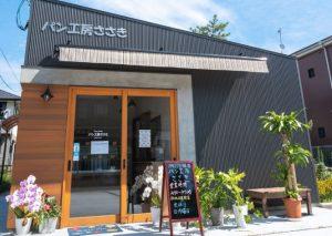 【7/21新店】堅田にできたオシャレな無添加パン屋さん[パン工房ささき]へ行ってきた!