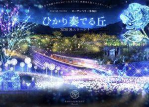 関西最大級‼110万個のLED【10/8~2/14】ローザンイルミ2021 ひかり奏でる丘【English Garden ロー…