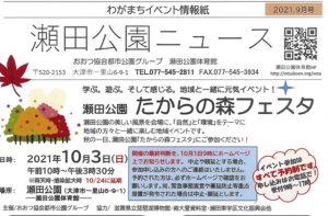 """【10/3(日)】""""たからの森フェスタ""""で力一杯遊ぼう! in瀬田公園"""